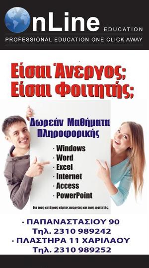 Προγράμματα ECDL
