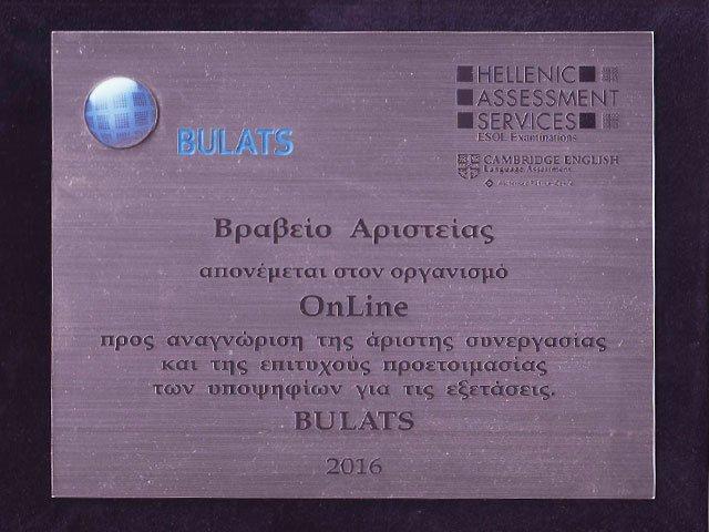 Βραβείο Αριστείας 2016