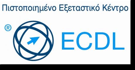 Εξεταστικό Κέντρο ECDL